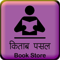 Go to Book store