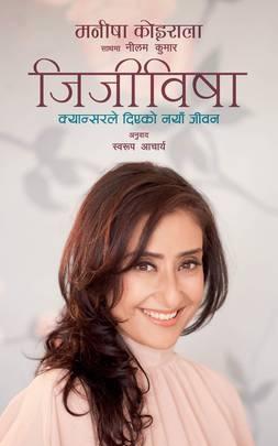 मनिषा कोइरालाको आत्मकथा 'हिल्ड' नेपाली भाषामा